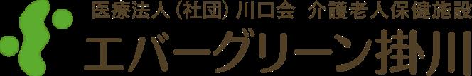 エバーグリーン掛川 -静岡県掛川市の介護老人保健施設-